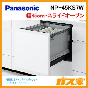 パナソニック食器洗い乾燥機NP-45KS7W
