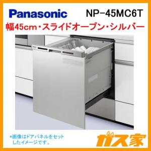 パナソニック食器洗い乾燥機NP-45MC6T