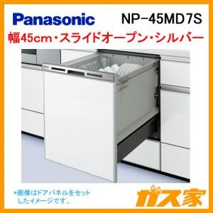パナソニック食器洗い乾燥機NP-45MD7S