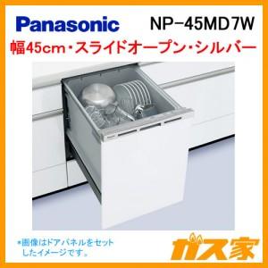 パナソニック食器洗い乾燥機NP-45MD7W