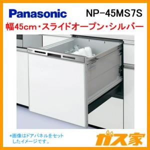 パナソニック食器洗い乾燥機NP-45MS7S