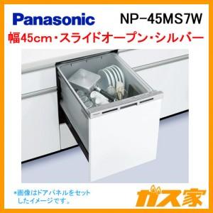 パナソニック食器洗い乾燥機NP-45MS7W