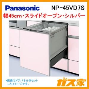 パナソニック食器洗い乾燥機NP-45VD7S