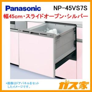 パナソニック食器洗い乾燥機NP-45VS7S