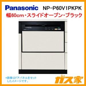 パナソニック食器洗い乾燥機NP-P60V1PKPK