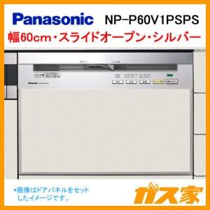 パナソニック食器洗い乾燥機NP-P60V1PSPS