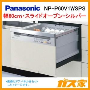 パナソニック食器洗い乾燥機NP-P60V1WSPS