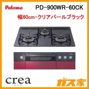 パロマガスビルトインコンロcrea(クレア)PD-900WR-60CK