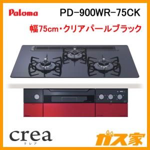 パロマガスビルトインコンロcrea(クレア)PD-900WR-75CK