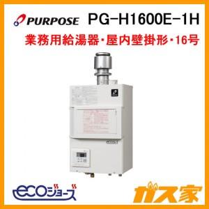 パーパスエコジョーズ業務用ガス給湯器PG-H1600E-1H