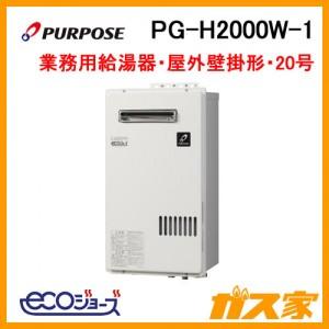 パーパスエコジョーズガス給湯器PG-H2000W-1
