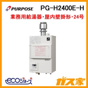 パーパスエコジョーズ業務用ガス給湯器PG-H2400E-H