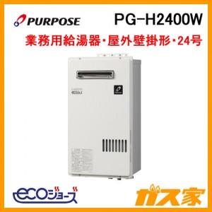 パーパスエコジョーズガス給湯器PG-H2400W