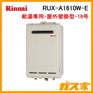 リンナイガス給湯器RUX-A1610W-E