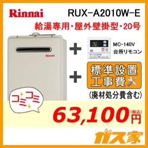 リモコンと標準取替交換工事費込み-リンナイガス給湯器RUX-A2010W-E