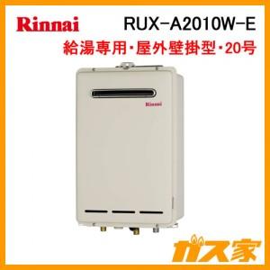 リンナイガス給湯器RUX-A2010W-E
