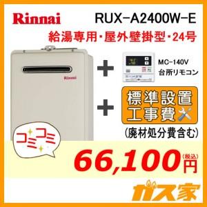 リモコンと標準取替交換工事費込み-リンナイガス給湯器RUX-A2400W-E