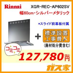 標準設置工事費込み-リンナイレンジフードクリーンecoフードXGR-REC-AP602SV