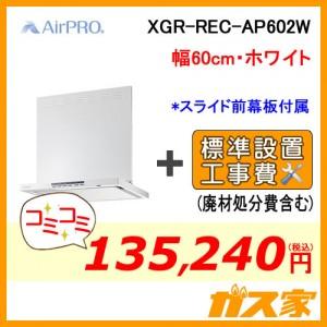 標準設置工事費込み-リンナイレンジフードクリーンecoフードXGR-REC-AP602W