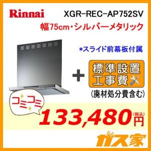 標準設置工事費込み-リンナイレンジフードクリーンecoフードXGR-REC-AP752SV