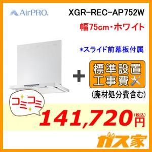 標準設置工事費込み-リンナイレンジフードクリーンecoフードXGR-REC-AP752W