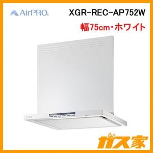 AirPROレンジフード クリーンecoフードノンフィルタXGR-REC-AP752W
