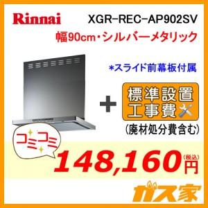 標準設置工事費込み-リンナイレンジフードクリーンecoフードXGR-REC-AP902SV