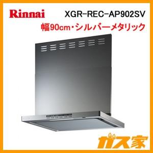 リンナイレンジフードクリーンecoフードノンフィルタXGR-REC-AP902SV