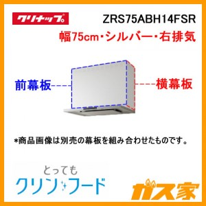 クリナップレンジフードとってもクリンフードZRS75ABH14FSR
