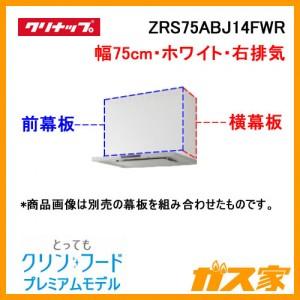クリナップレンジフードとってもクリンフードプレミアムモデルZRS75ABJ14FWR