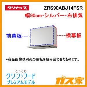 クリナップレンジフードとってもクリンフードプレミアムモデルZRS90ABJ14FSR
