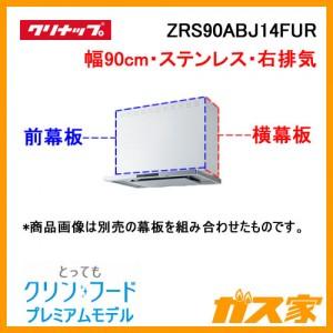 クリナップレンジフードとってもクリンフードプレミアムモデルZRS90ABJ14FUR