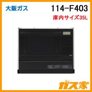 大阪ガスビルトイン型コンビネーションレンジ114-F403