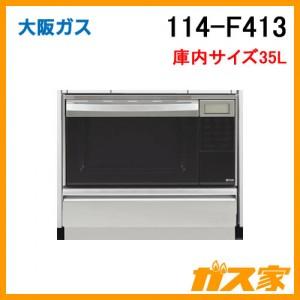 大阪ガスビルトイン型コンビネーションレンジ114-F413