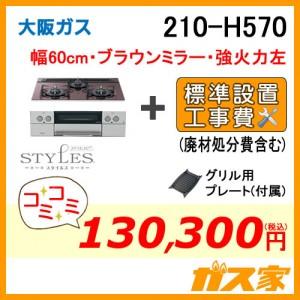 標準取替交換工事費込み-大阪ガスガスビルトインコンロSTYLES(スタイルズ)210-H570