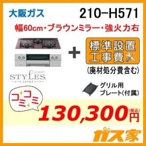 標準取替交換工事費込み-大阪ガスガスビルトインコンロSTYLES(スタイルズ)210-H571