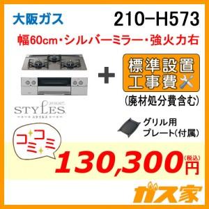 標準取替交換工事費込み-大阪ガスガスビルトインコンロSTYLES(スタイルズ)210-H573