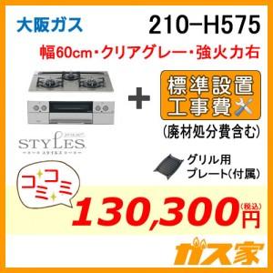 標準取替交換工事費込み-大阪ガスガスビルトインコンロSTYLES(スタイルズ)210-H575
