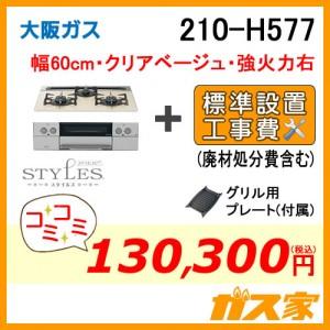 標準取替交換工事費込み-大阪ガスガスビルトインコンロSTYLES(スタイルズ)210-H577