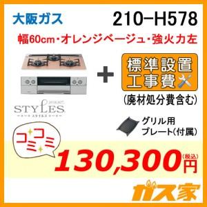 標準取替交換工事費込み-大阪ガスガスビルトインコンロSTYLES(スタイルズ)210-H578