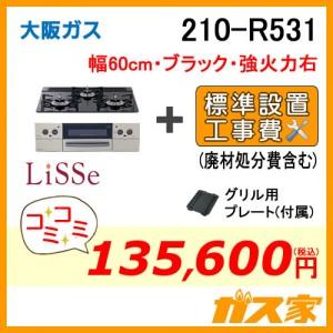 標準取替交換工事費込み-大阪ガスガスビルトインコンロLiSSe(リッセ)210-R531