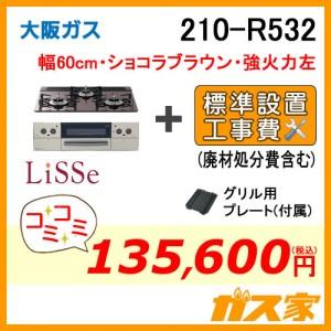 標準取替交換工事費込み-大阪ガスガスビルトインコンロLiSSe(リッセ)210-R532