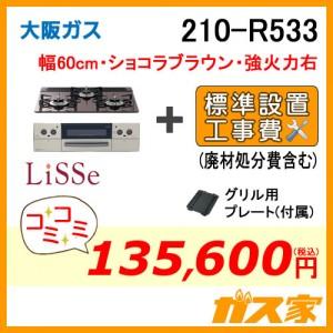 標準取替交換工事費込み-大阪ガスガスビルトインコンロLiSSe(リッセ)210-R533