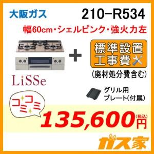 標準取替交換工事費込み-大阪ガスガスビルトインコンロLiSSe(リッセ)210-R534