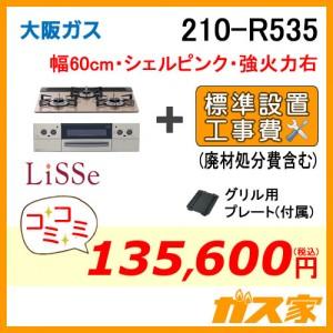 標準取替交換工事費込み-大阪ガスガスビルトインコンロLiSSe(リッセ)210-R535