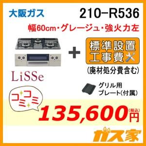 標準取替交換工事費込み-大阪ガスガスビルトインコンロLiSSe(リッセ)210-R536