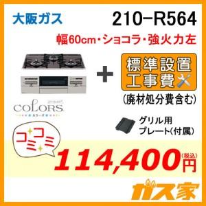 標準取替交換工事費込み-大阪ガスガスビルトインコンロCOLORS(カラーズ)210-R564