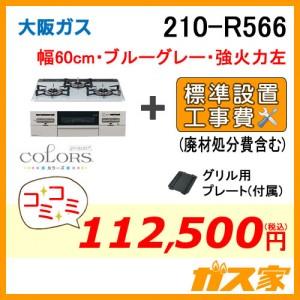 標準取替交換工事費込み-大阪ガスガスビルトインコンロCOLORS(カラーズ)210-R566