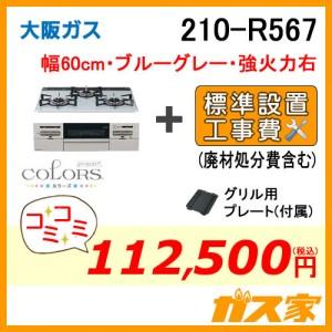 標準取替交換工事費込み-大阪ガスガスビルトインコンロCOLORS(カラーズ)210-R567