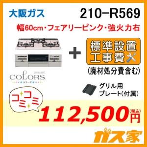 標準取替交換工事費込み-大阪ガスガスビルトインコンロCOLORS(カラーズ)210-R569